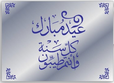 Eid mubarak wishes in arabic arablounge magazine eid mubarak wishes in arabic m4hsunfo Images